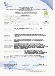 Сертификат качества Байкал ЭМ-1Р